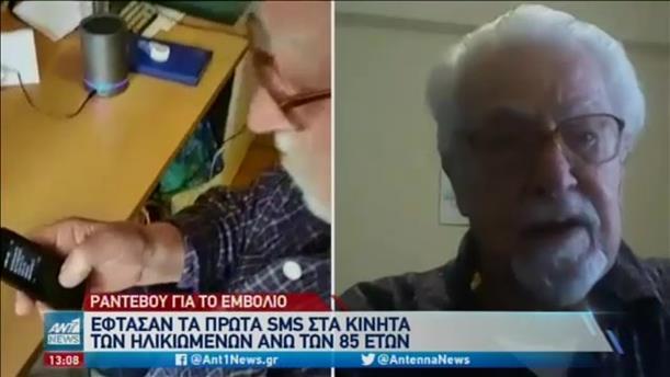 Κλείνονται τα ραντεβού για εμβολιασμό των ηλικιωμένων
