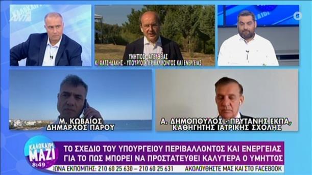 """Ο Κωστής Χατζηδάκης στην εκπομπή """"Καλοκαίρι Μαζί"""""""