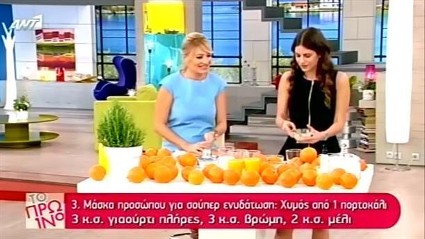 Ολοκληρωμένη περιποίηση προσώπου με φυσικές συνταγές απο πορτοκάλι!