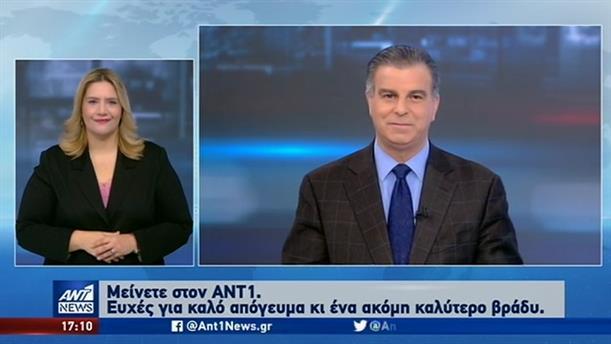 ANT1 NEWS 02-12-2019 ΣΤΗ ΝΟΗΜΑΤΙΚΗ