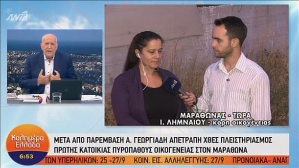 Απετράπη πλειστηριασμός κατοικίας πυροπαθούς οικογένειας στο Μαραθώνα