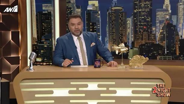 THE 2NIGHT SHOW – Επεισόδιο 52 – 4ος κύκλος