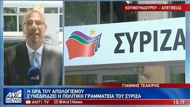 Πιο «ανοιχτό κόμμα» σχεδιάζει ο Τσίπρας
