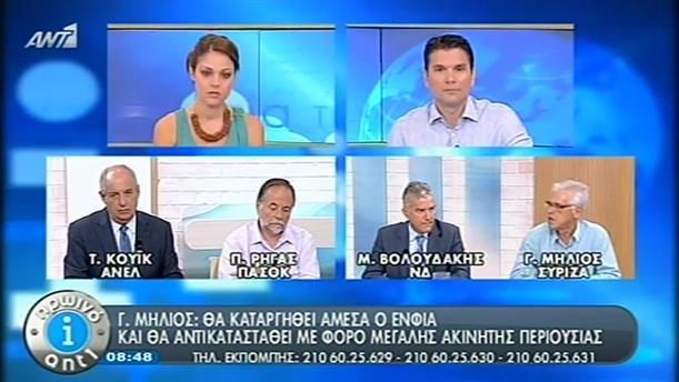 Πρωινό ΑΝΤ1 – Ενημέρωση - 03/09/2014