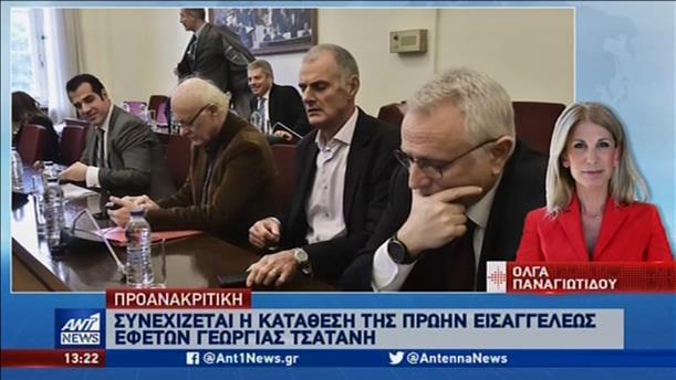 Στην Προανακριτική για τον Παπαγγελόπουλος καταθέτει η Τσατάνη
