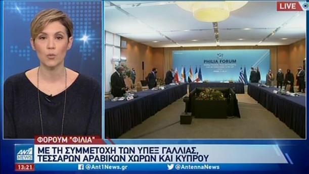 Φόρουμ Φιλίας: Η Ελλάδα γέφυρα συνεργασίας ΕΕ και Αραβικού Κόσμου