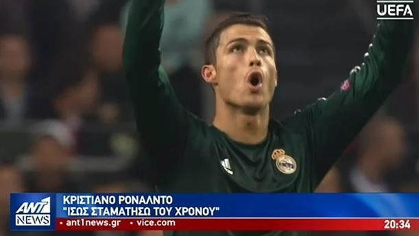 Ρονάλντο: ίσως του χρόνου αποσυρθώ από τα γήπεδα!