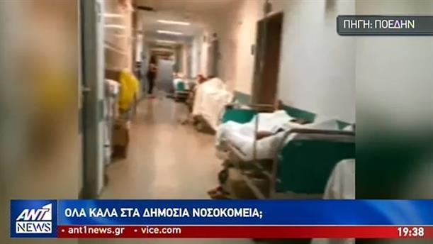 «Βράζουν» πολλά δημόσια νοσοκομεία – Εκτός λειτουργίας τα κλιματιστικά