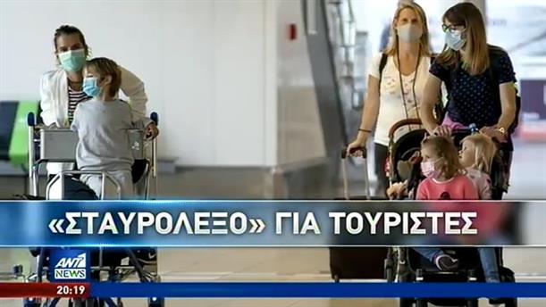 Αφίξεις ξένων τουριστών: Υγειονομικός διαχωρισμός των αεροδρομίων