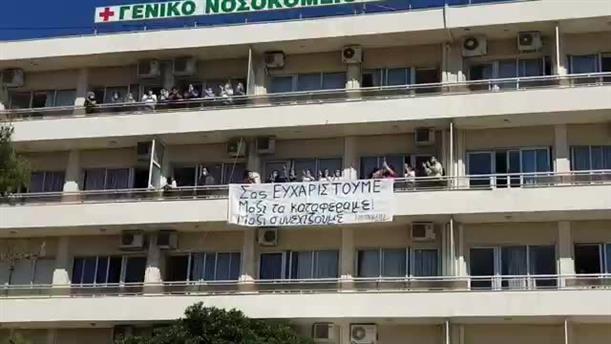 Οι νοσηλευτές του νοσοκομείου Λασιθίου χειροκρότησαν τους πολίτες