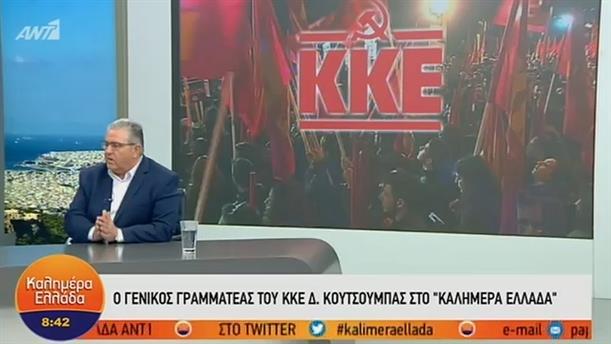 Δημήτρης Κουτσούμπας  – ΚΑΛΗΜΕΡΑ ΕΛΛΑΔΑ – 13/05/2019