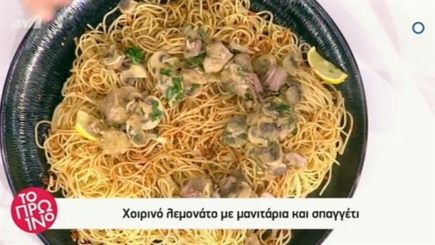 Χοιρινό λεμονάτο με μανιτάρια και σπαγγέτι - Το Πρωινό - 13/11/2018
