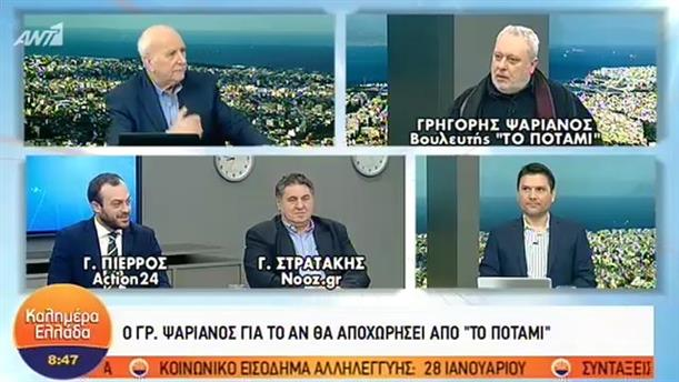 Γρηγόρης Ψαριανός – ΚΑΛΗΜΕΡΑ ΕΛΛΑΔΑ – 21/01/2019