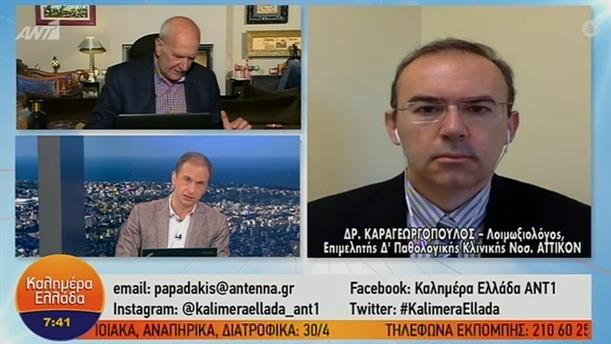 Δρόσος Καραγεωργόπουλος – ΚΑΛΗΜΕΡΑ ΕΛΛΑΔΑ – 30/04/2020