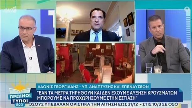 Άδωνις Γεωργιάδης -  Υπουργός Ανάπτυξης και Επενδύσεων – ΠΡΩΙΝΟΙ ΤΥΠΟΙ - 17/01/2021