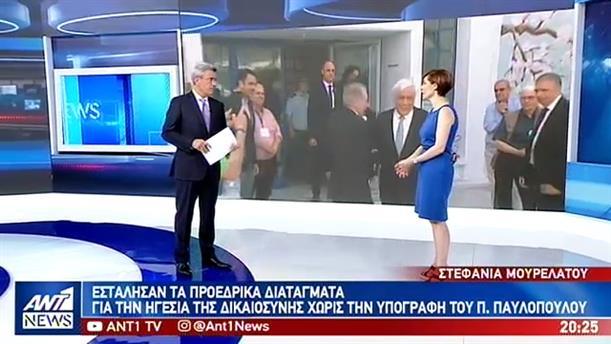 Δεν υπέγραψε τα Προεδρικά Διατάγματα για την Δικαιοσύνη ο Παυλόπουλος