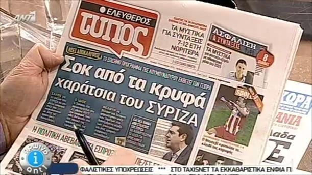 Εφημερίδες (19/01/2015)