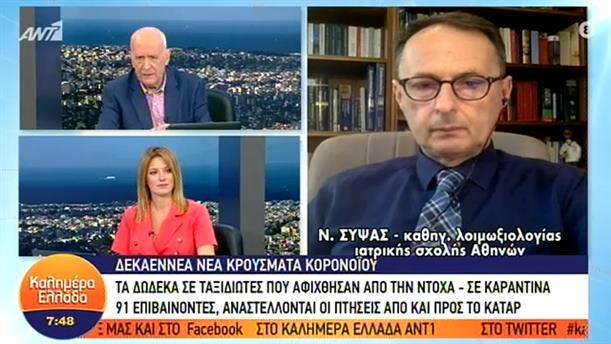 Νικόλαος Σύψας – ΚΑΛΗΜΕΡΑ ΕΛΛΑΔΑ – 03/06/2020
