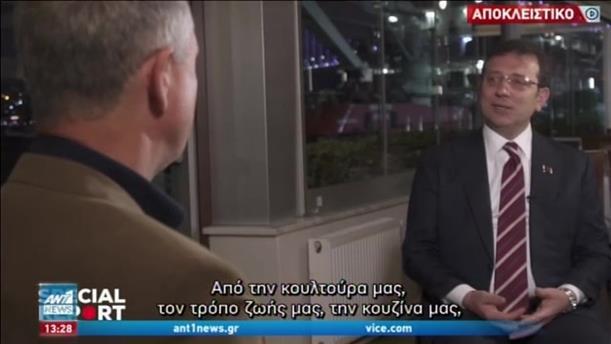 Special Report: Η πρώτη συνέντευξη του Ιμάμογλου σε ελληνικό μέσο