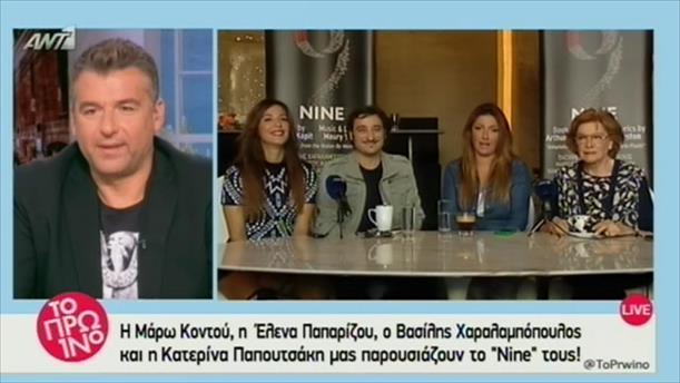 Οι πρωταγωνιστές του NINE!