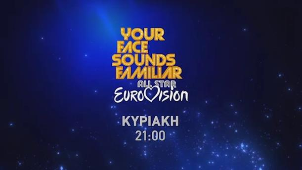YOUR FACE SOUNDS FAMILIAR – ALL STAR - ΚΥΡΙΑΚΗ 09/05