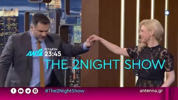 The 2night Show – Τετάρτη