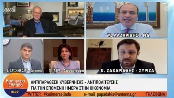 Οι Λαζαρίδης και Ζαχαριάδης στην εκπομπή «Καλημέρα Ελλάδα»