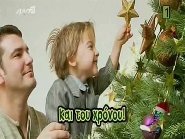 Ράδιο Αρβύλα - Νο1 - 26/12/2011