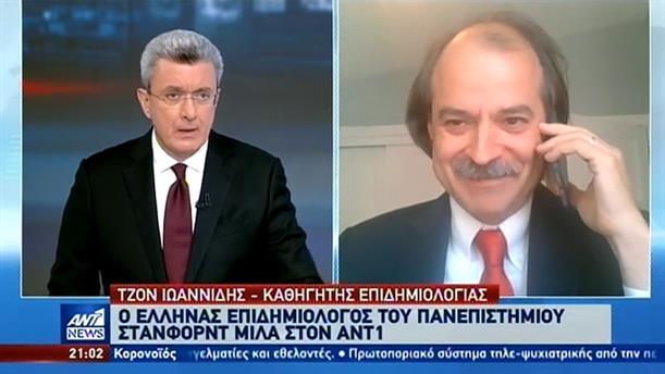 Ιωαννίδης στον ΑΝΤ1: έως και 50.000 κρούσματα κορονοϊού σήμερα στην Ελλάδα
