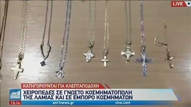 Συνελήφθησαν κοσμηματοπώλες για κλεμμένα κοσμήματα
