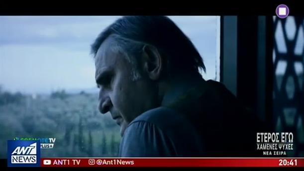 """""""Έτερος εγώ: χαμένες ψυχές"""" στην Cosmote TV"""