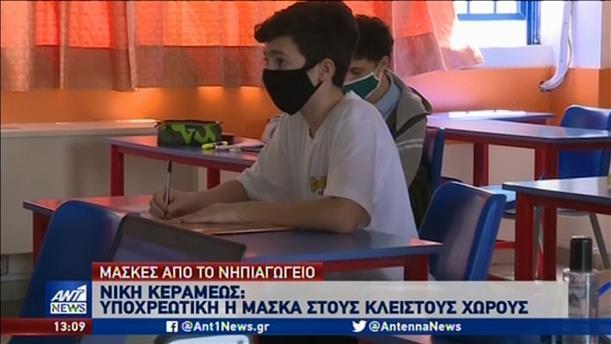 Προβληματισμός για τις μάσκες σε όλους τους μαθητές