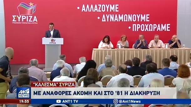 Κάλεσμα του ΣΥΡΙΖΑ σε προοδευτικές δυνάμεις
