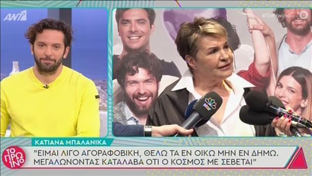 """Κατιάνα Μπαλανίκα στο """"Πρωινό"""": είμαι λίγο αγοραφοβική"""