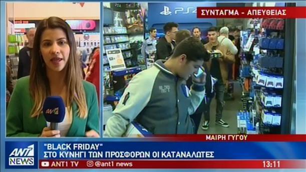 Black Friday: Στο κυνήγι των προσφορών οι καταναλωτές