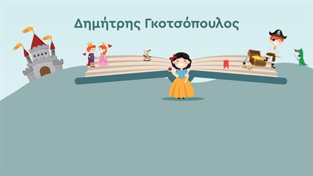Οι αγαπημένοι μας διαβάζουν παραμύθια - Δημήτρης Γκοτσόπουλος