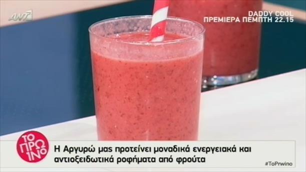 Μοναδικά ενεργειακά και αντιοξειδωτικά ροφήματα από φρούτα
