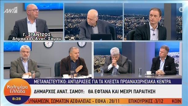"""Ο δήμαρχος Ανατ. Σάμου, Γ. Στάντζος στην εκπομπή """"Καλημέρα Ελλάδα"""""""