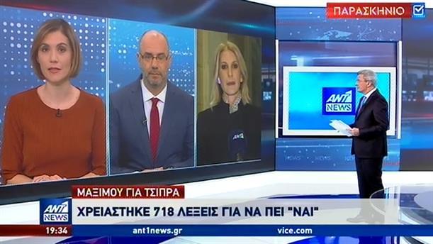 Το παρασκήνιο για την υποψηφιότητα της Σακελλαροπούλου