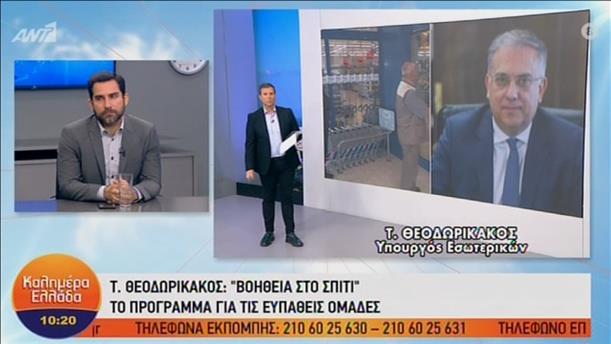 """Ο Τάκης Θεοδωρικάκος στον ΑΝΤ1 για το πρόσθετο προσωπικό στην """"Βοήθεια στο σπίτι"""""""