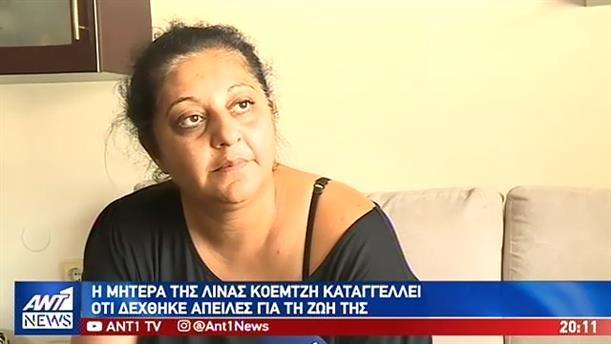 Λίνα Κοεμτζή: «με απείλησαν πάνω από το μνήμα του παιδιού μου», λέει η μητέρα της