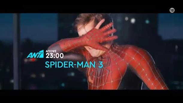 Spider-Man 3 - Σάββατο 05/12