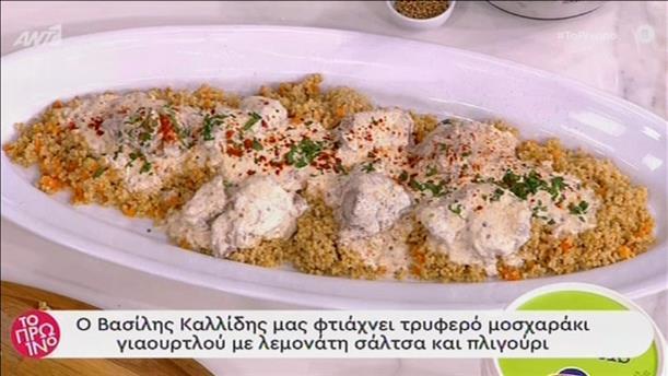 Τρυφερό μοσχαράκι γιαουρτλού με λεμονάτη σάλτσα και πλιγούρι από τον Βασίλη Καλλίδη