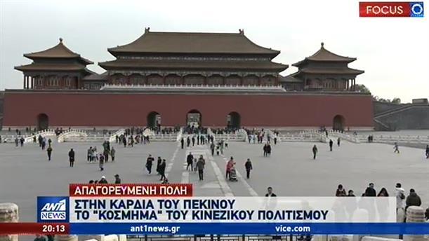 Πεκίνο: Ο ΑΝΤ1 στην «απαγορευμένη πόλη»