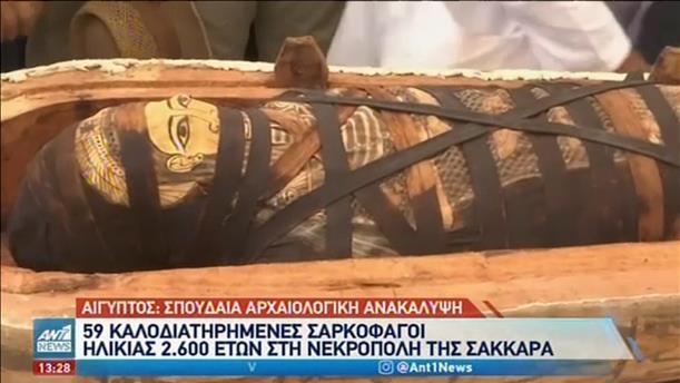 Αίγυπτος: φαραωνικοί σαρκοφάγοι βρέθηκαν στη Νεκρόπολη της Σακκάρα
