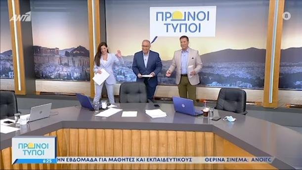 ΠΡΩΙΝΟΙ ΤΥΠΟΙ - 15/05/2021