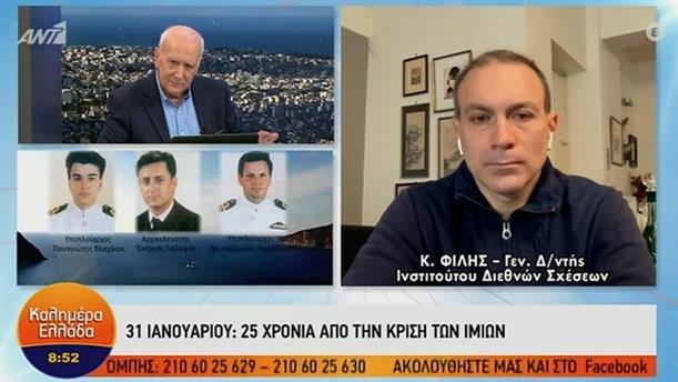 Κωνσταντίνος Φίλης - γεν. διευθυντής ΙΔΣ – ΚΑΛΗΜΕΡΑ ΕΛΛΑΔΑ - 01/02/2021