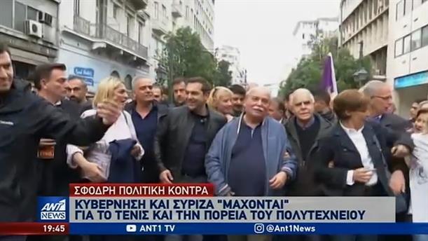 Κόντρα ΝΔ-ΣΥΡΙΖΑ για την πορεία του Πολυτεχνείου και το τένις