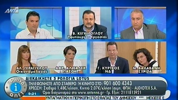 Πρωινό ΑΝΤ1 – Ενημέρωση - 21/07/2014