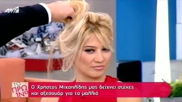 Πώς να αναδείξετε το χτένισμα των μαλλιών σας!